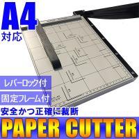 A4サイズのペーパーカッターです。  (カットのみならA3サイズも装填可能、ペーパーサイズメモリはA...