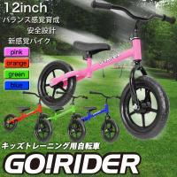 自転車に乗るためのステップアップに最適なGO!RIDERです。 乗り方を教えなくても足を蹴って前に進...