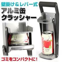 レバーで簡単にアルミ缶をぺったんこに!ゴミをコンパクトにして廃棄容量を減らしましょう!ご家庭ではもち...