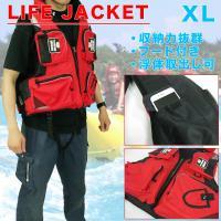 赤を基調としたフード付きのライフジャケット。 マリンスポーツなどにもってこいの1品です! 7つものポ...
