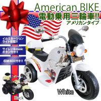 アメリカンタイプの子供用電動乗用バイク サイレンボタン・ミュージックボタン付き おもちゃなどの小物が...