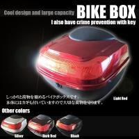 ・あなたのバイクをより一層に引き立てます!! ・しっかりと荷物も積める利便性バツグンのバイクボックス...