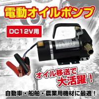 電動 ハンディ オイルポンプ DC12V用! オイルの移送に最適! 自動車整備、レジャーボート・船舶...