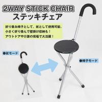 椅子としても杖としても使用可能!2wayステッキチェアです!普段は杖として使用し、疲れたら椅子として...