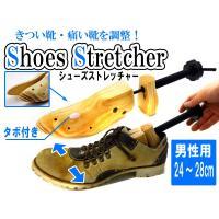 小さくなって履けなくなった靴や、ちょっと固めの靴の   形を崩すことなく幅を拡げるシューズストレッチ...