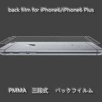 iPhone6/iPhone6Plus バックフィルムとなります。   背面もしっかり保護したい方は...