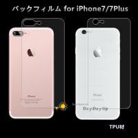 iPhone7/iPhone7Plus バックフィルムとなります。  背面もしっかり保護したい方は是...