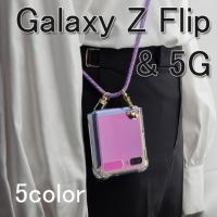 Galaxy Z Flip ギャラクシーzフリップ ストラップ付き ケース SCV47 SCG04 お洒落上品 ギャラクシーzフリップ 5G ケースカバー
