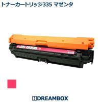 ■カートリッジ型番■  Canon(キャノン)  ・トナーカートリッジ335/M マゼンタ(CRG-...