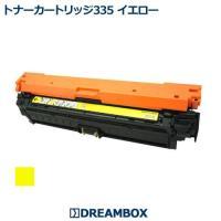 ■カートリッジ型番■  Canon(キャノン)  ・トナーカートリッジ335/Y イエロー(CRG-...