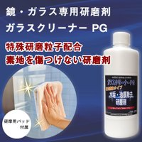 鏡 ガラス ウロコ取り、油膜取り研磨剤    200mL入り ガラスクリーナーPG強力液体タイプ