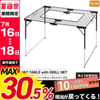 ★5000円以上で送料無料★ バーベキューコンロをセットして使用できる。高さが3段階調整可能。 ●商...