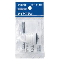 ★5000円以上で送料無料★ TOTOボールタップ用ダイヤフラム ●タンク対応品番:SH30BA、S...