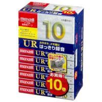 マクセル 10分 ノーマルテープ 10本パック UR-10M 10P