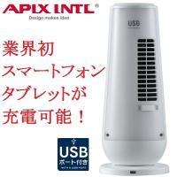●スマホ タブレット充電可能! 電流2.0AのUSBポート付ミニ扇風機 ●モバイル機器の充電ができる...