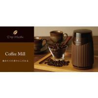 挽きたての豆で味わい深いコーヒーをご自宅で  挽きたての粉で淹れるコーヒーは味や風味に大きな違いが生...