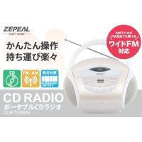 ●CD、CD-R、CD-RWの再生が可能 ●AMラジオがFM放送でも聞けるワイドFM対応 ●FM/A...