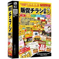 かんたん商人シリーズ『販促チラシ印刷3』は、商品を引き立たせて且つお客様の購買意欲を刺激する魅力的な...
