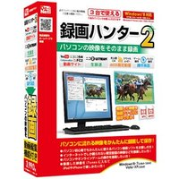 後継製品の『録画ハンター3』も販売中!  『録画ハンター2』はパソコン画面に表示されている映像を録画...