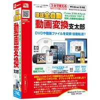 「ほぼ全自動 動画変換支太郎」は、お手持ちのDVDや動画ファイルを変換して各種iPod、iPhone...