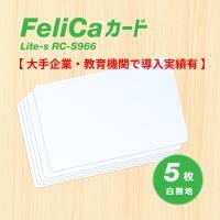 FeliCa [フェリカ] カード Lite-S (無地) 5枚セット