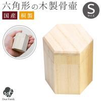 木製 六角骨壷 Sサイズ 小 骨箱