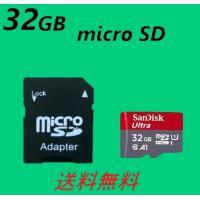 マイクロSDカード 32GB ドライブレコーダー Sandisk  micro SDカード スマホ  カーオーディオ ポイント消化 アウトレット