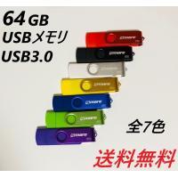 USBメモリ 64GB  全7色 USB3.0 高速転送98MB/s パソコン対応 アンドロイド対応 プレゼント ポイント消化