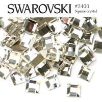 #2400 スクエア (正方形) [クリスタル] スワロフスキー ラインストーン SWAROVSKI レジン パーツ ネイルパーツ ジェルネイル デコパーツ スワロ