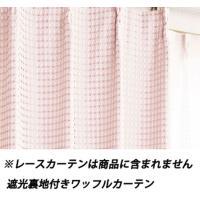 サイズ 150×230cm  【3級遮光裏地付】 【洗濯機OK】  色 ピンク  タッセル・フック付...