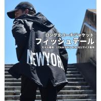 モッズコート メンズ フード付きナイロンコーチジャケット ロング丈 パーカー 大きいサイズ B系 ストリート ファッション