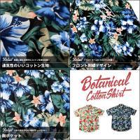 アロハシャツ メンズ 半袖 カジュアルシャツ 花柄 ボタニカル柄 大きいサイズ B系 ストリート ファッション
