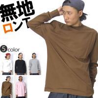 ロンT/長袖Tシャツ/B系/無地長袖Tシャツ/B系ファッション 長めの着丈に広めの身幅。ゆったりとし...