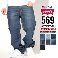 リーバイスのラインナップの中でも最も太いルーズストレートデニム「Levi's 569」。 ゆったりと...