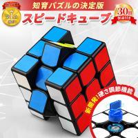 スピードキューブ ルービックキューブ キューブ パズル 育脳 脳トレ 知能 ゲーム