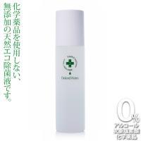 加湿器 空間除菌 イヤな匂い 悪臭消臭 ヌメリ除去 水質保持 カビ抑制 ノロウイルス予防 インフルエンザ予防 お得用 送料無料