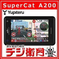 A200 YUPITERU ユピテル 一体型 GPSレーダー探知機 SuperCat A200