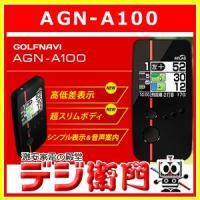 AGN-A100 YUPITERU ユピテル 厚さ12mmのスリムボディ・高低差表示機能搭載 GPS...