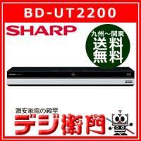 BD-UT2200 SHARP シャープ HDD2TB・3チューナー ブルーレイレコーダー AQUO...