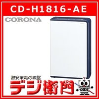 CD-H1816-AE CORONA コロナ コンプレッサー式 除湿機 CD-H1816(AE) [...