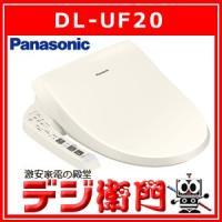 DL-UF20 Panasonic パナソニック 温水洗浄便座 ビューティ・トワレ DL-UF20