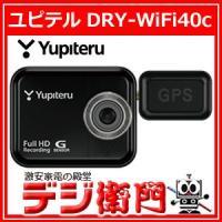DRY-WiFi40c YUPITERU ユピテル 無線LAN&GPS搭載 ドライブレコーダー DR...