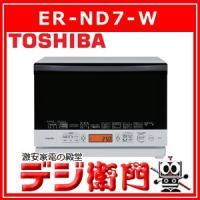 ER-ND7-W TOSHIBA 東芝 「ワイド&フラット」構造・庫内容量26L オーブンレンジ 石...