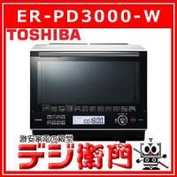ER-PD3000-W TOSHIBA 東芝 庫内容量30L オーブンレンジ 石窯ドーム ER-PD...