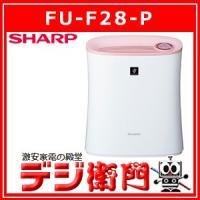 【加湿機能無】 FU-F28-P SHARP シャープ 空気清浄機 FU-F28-P ピンク系