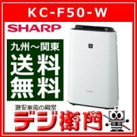 KC-F50-W SHARP シャープ 加湿 空気清浄機 KC-F50-W ホワイト系