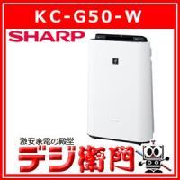 KC-G50-W SHARP シャープ 加湿 空気清浄機 KC-G50-W ホワイト系 /【Mサイズ...