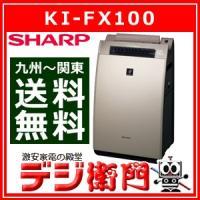 KI-FX100 SHARP シャープ 加湿 空気清浄機 KI-FX100/【F】