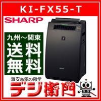 KI-FX55-T SHARP シャープ 加湿 空気清浄機 KI-FX55-T ブラウン系