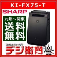 KI-FX75-T SHARP シャープ 加湿 空気清浄機 KI-FX75-T ブラウン系